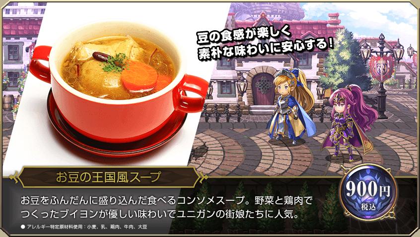お豆の王国風スープ